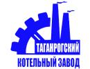 Таганрогский котельный завод